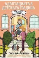 Адаптацията в детската градина
