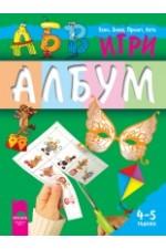АБВ игри за втора възрастова група (4 – 5 години), албум