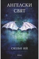 Ангелски свят - книга 2 (Пенрин и Краят на дните)