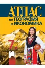 Атлас по география и икономика за 7. клас (Просвета)