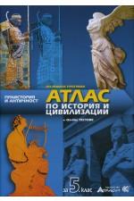 Атлас по история и цивилизации за 5. клас + On-line тестове - ново