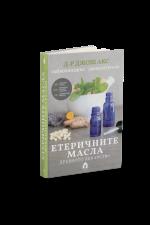 Етеричните масла: древното лекарство