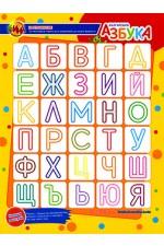 Българската азбука - напиши и изтрий
