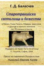 Старо-тракийски светилища и божества