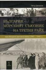 България - морският съюзник на Третия Райх през Втората световна война (1941-1944 г.)