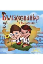 Българознайко и Българознайка - брой 2