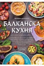 Балканска кухня