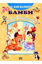 За най - малките - Бамби - и още 6 приказки