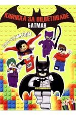 Книжка за оцветяване - Батман
