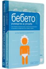 Бебето - ръководство за употреба + Бебето - дневник на растежа (комплект)