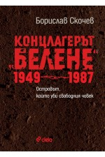 """Концлагерът """"Белене"""" 1949-1987. Островът, който уби свободния човек"""