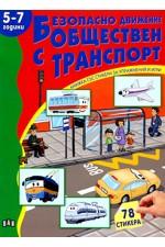 Безопасно движение с обществен транспорт 5-7 г. - 78 стикера
