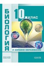 Биология и здравно образование за 10. клас. Учебна програма 2019/2020