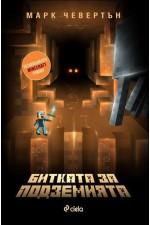 Битката за подземията (Неофициален Minecraft роман)