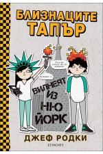 Близнаците Тапър вилнеят из Ню Йорк - книга 2