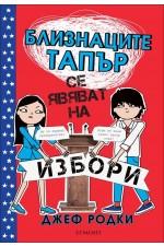 Близнаците Тапър се явяват на избори - книга 3