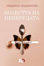 Болестта на пеперудата. Моята анорексия