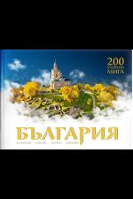 България - 200 уловени мига