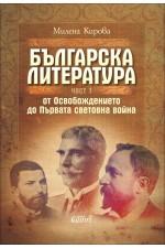Българска литература от Освобождението до Първата световна война - част 1