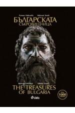 Българската съкровищница / The Treasures of Bulgaria (двуезично издание)