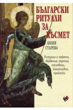 Български ритуали за късмет (твърда корица)