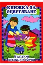Български празници и обичаи - книжка за оцветяване