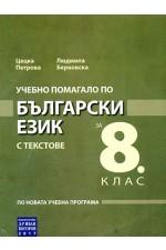 Учебно помагало по Български език с текстове за 8. клас. По учебната програма за 2017/2018 г.