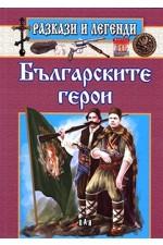 Разкази и легенди - Българските герои