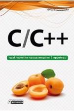 C / C++ - практическо програмиране в примери