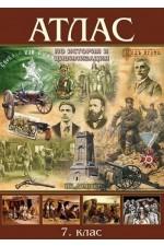 Атлас по история и цивилизация 7. клас