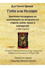 Готи или Българи, Критично изследване на източниците за историята на старите скити, траки и македонци