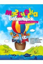 Магическа ваканция: Ваканционна книжка и тетрадка за след 1. клас + стикери