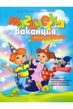Магическа ваканция: Ваканционна книжка след 2. клас