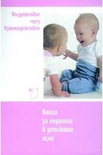 Въздействие чрез взаимодействие: Книга за педагога в детските ясли