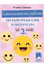 Самостоятелни работи по български език и литература за 3. клас По учебната програма за 2018/2019 г.