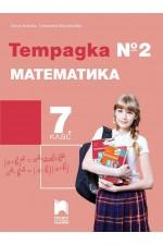 Тетрадка № 2 по математика за 7. клас