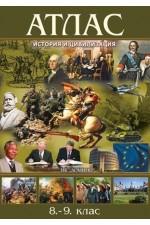 Атлас по история и цивилизация 8. и 9. клас