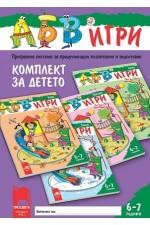 АБВ игри: Комплект от 4 книжки За подготвителна група в детската градина за деца на 6 - 7 години