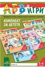 АБВ игри: Комплект от 4 книжки За детската градина за деца на 5 - 6 години
