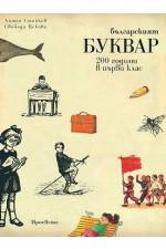 Българският буквар. 200 години в първи клас