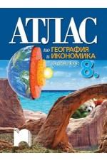 Атлас по география и икономика за 8. клас По учебната програма за 2017/2018 г.