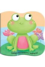 Хайде във водата с жабчето!