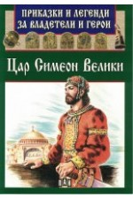 Приказки и легенди за владетели и герои - Цар Симеон Велики