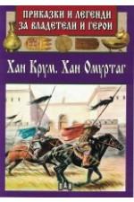 Приказки и легенди за владетели и герои - Хан Крум,Хан Омуртаг