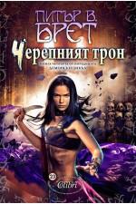 Черепният трон - книга 4 (Демонски цикъл)