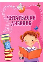 Читателски дневник - розов