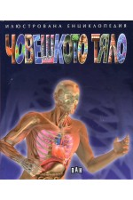 Човешкото тяло. Илюстрована енциклопедия