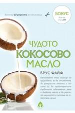 Чудото на кокосовото масло