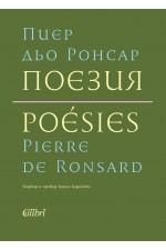 Поезия - двуезично луксозно издание