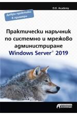 Практически наръчник по системно и мрежово администриране. Windows